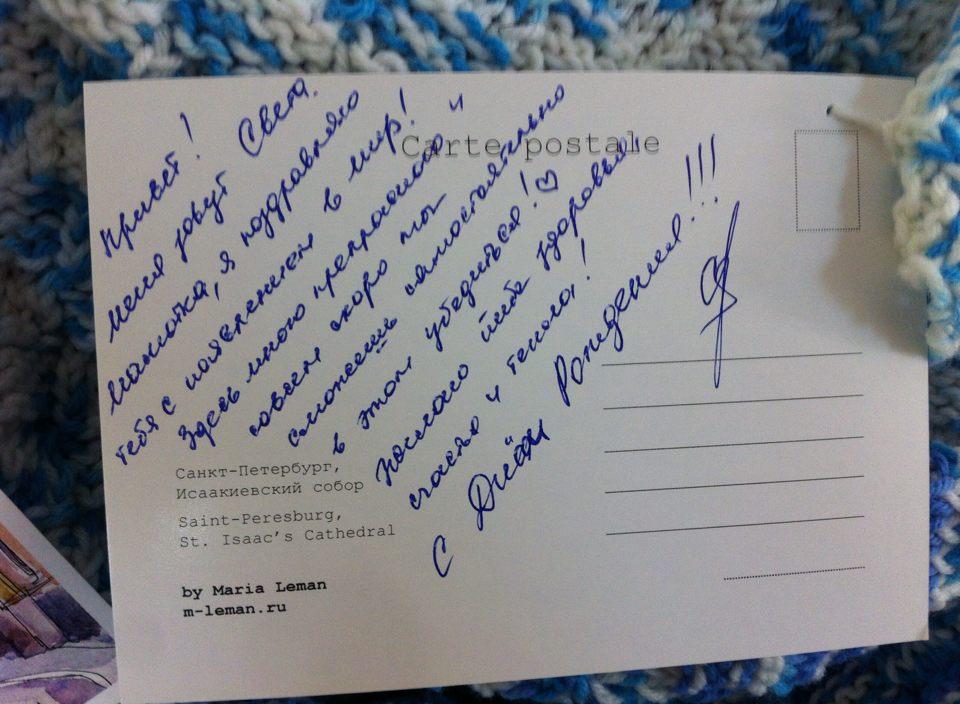 Как красивыми словами подписать открытку
