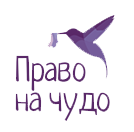 Благотворительный фонд помощи недоношенным детям «Право на чудо»