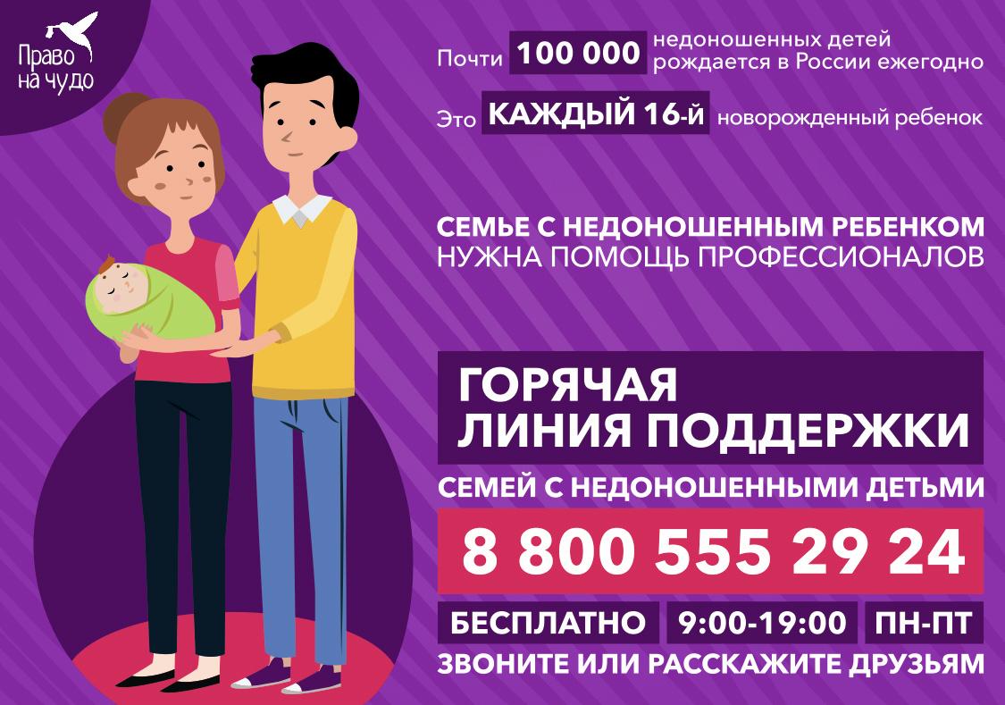 Горячая линия «Право на чудо» 8 800 555 29 24 будет работать в праздники?
