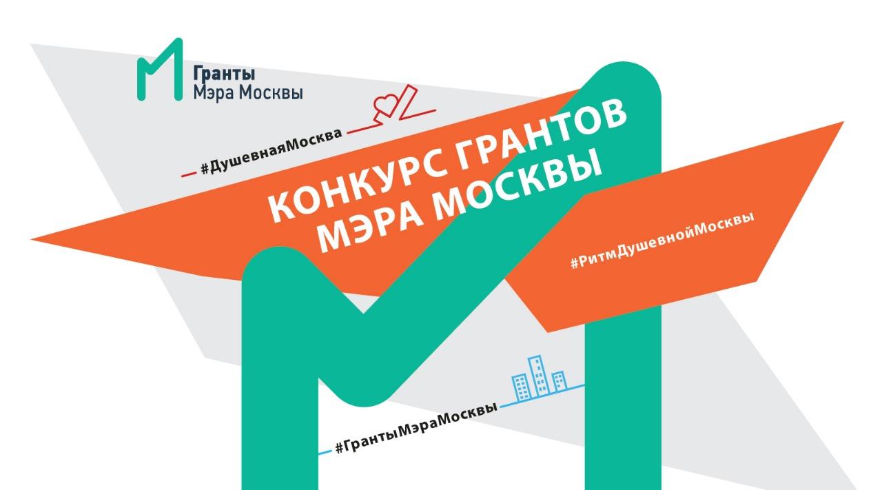Мы победили в конкурсе грантов Мэра Москвы с проектом «Мама помогает Маме»!