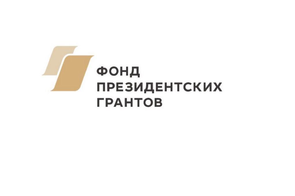 Проект «Право на чудо» получил поддержку Фонда президентских грантов